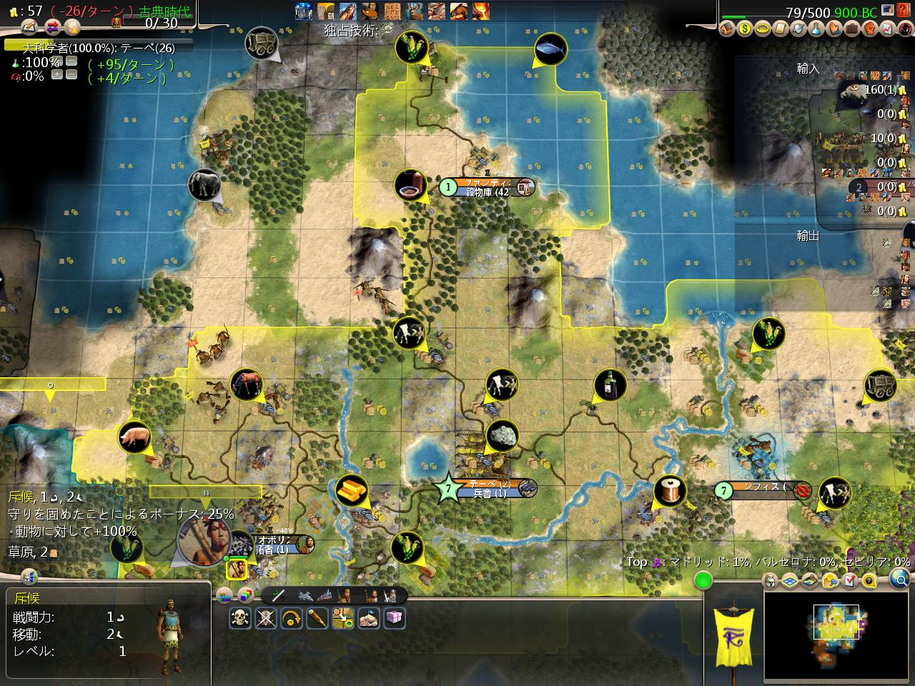 Civ4ScreenShot2127.JPG