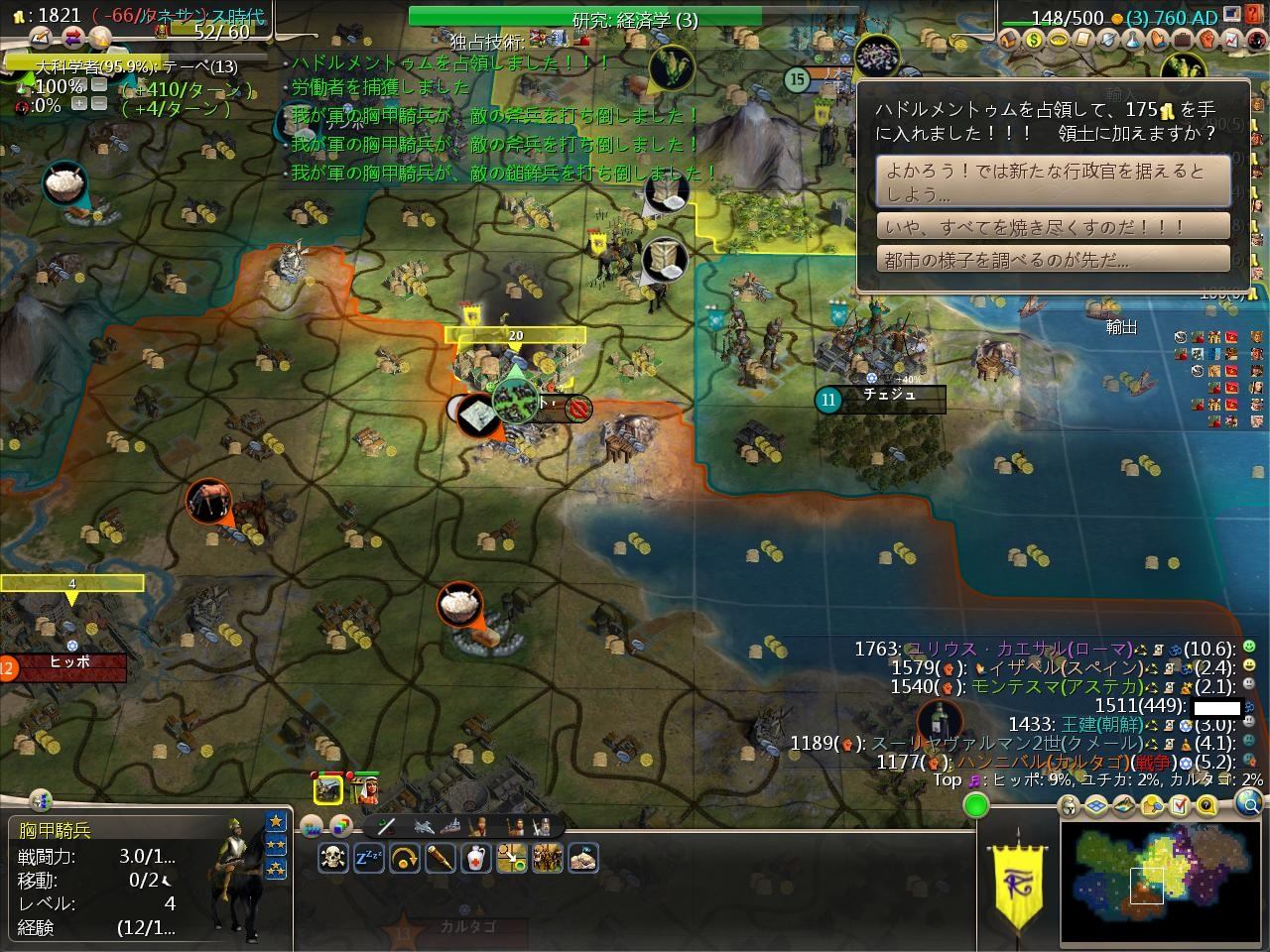 Civ4ScreenShot2144.JPG