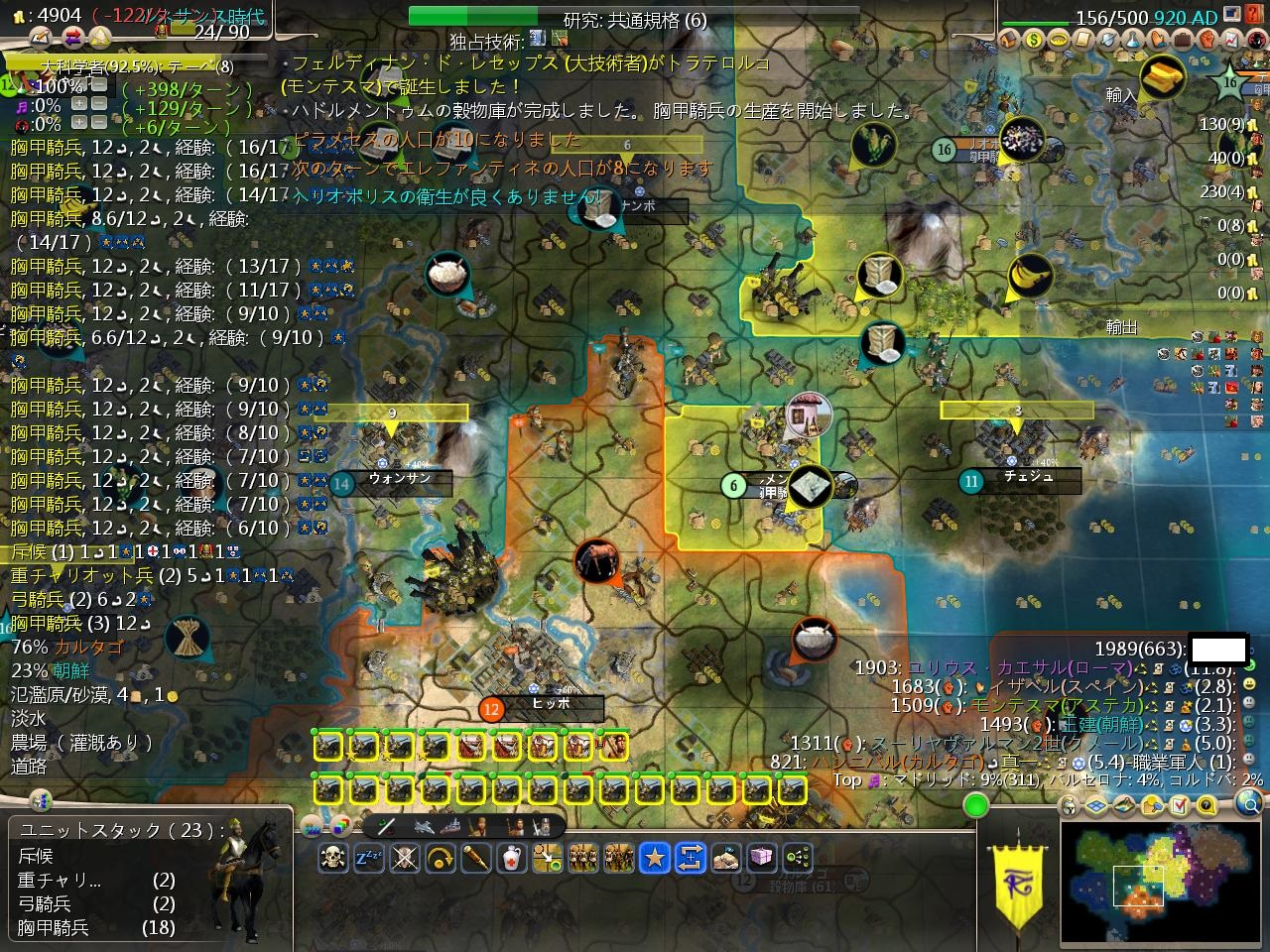 Civ4ScreenShot2211.JPG