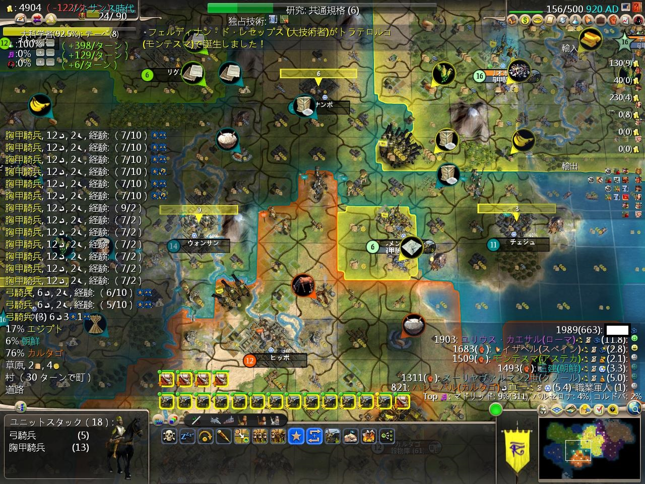 Civ4ScreenShot2212.JPG