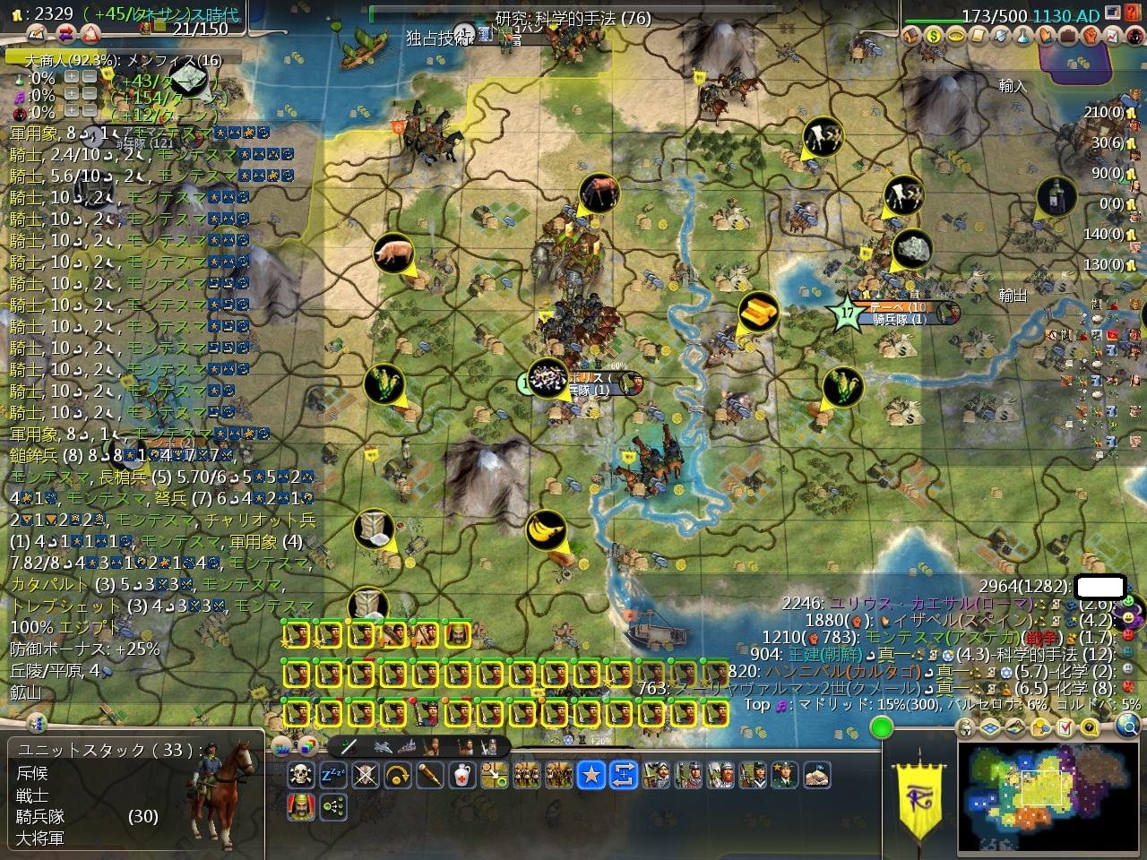 Civ4ScreenShot2216.JPG