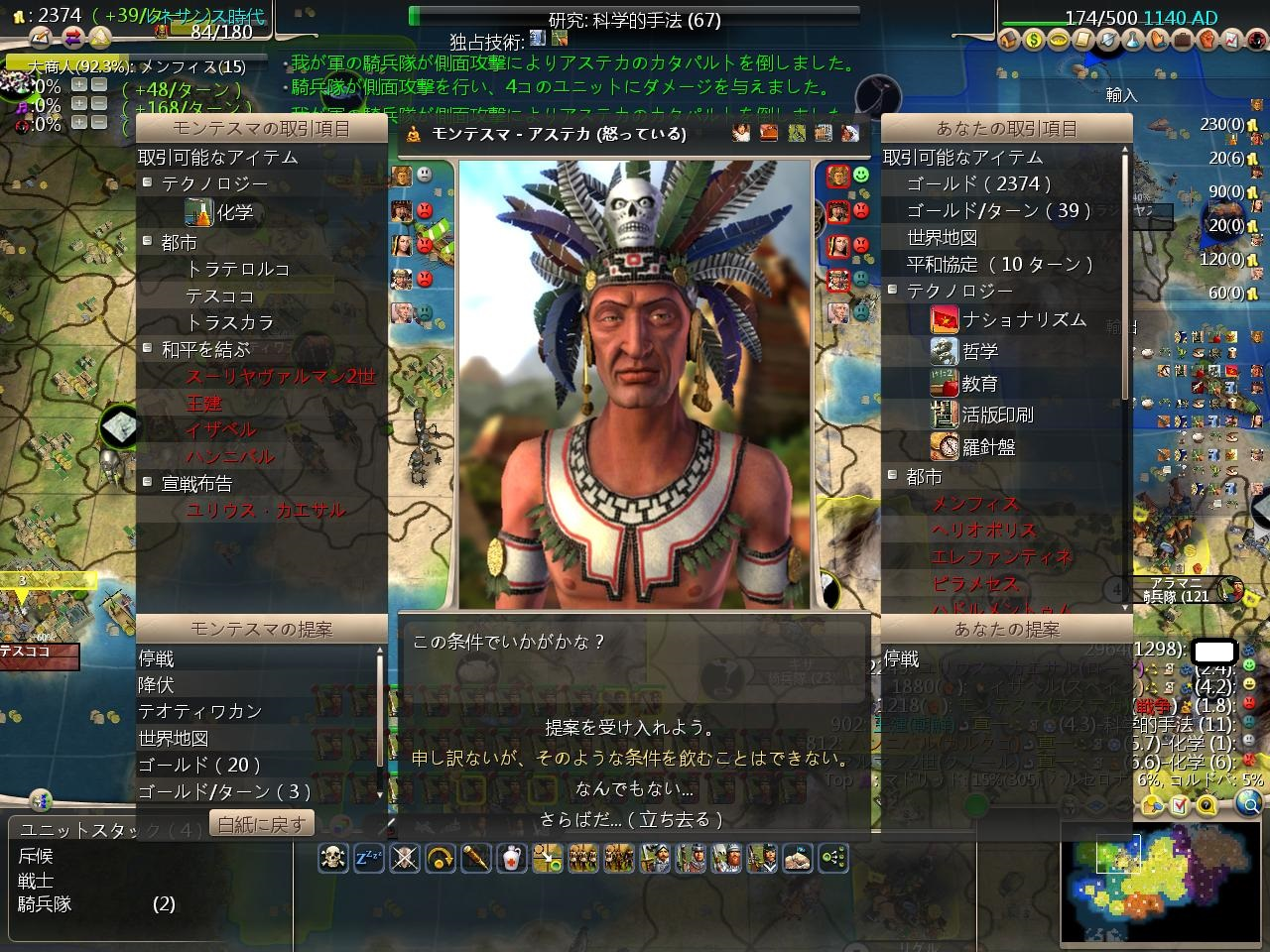 Civ4ScreenShot2217.JPG
