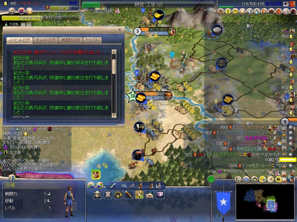 Civ4ScreenShot0026.JPG
