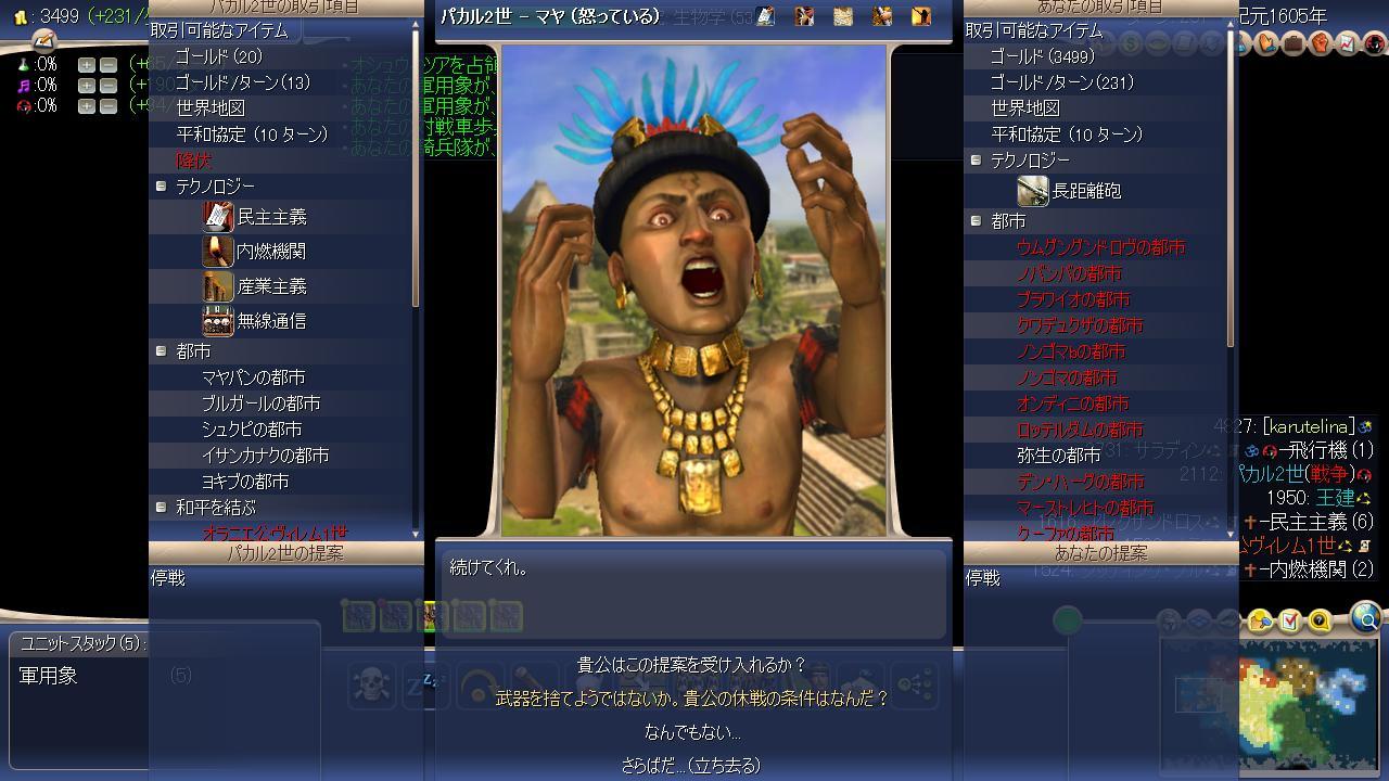 Civ4ScreenShot0073.JPG