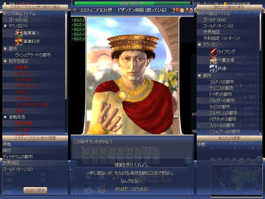 Civ4ScreenShot0032.jpg