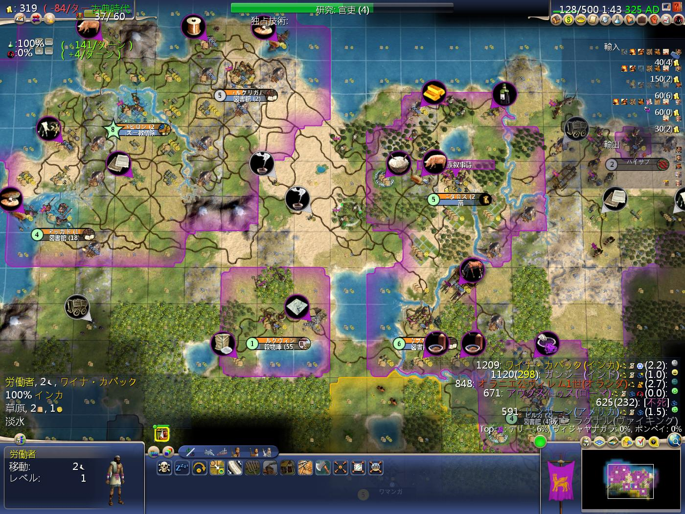 Civ4ScreenShot0106.jpg
