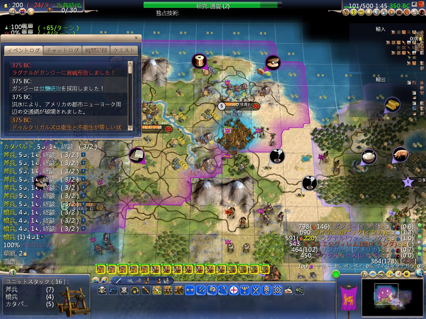 Civ4ScreenShot0107.jpg