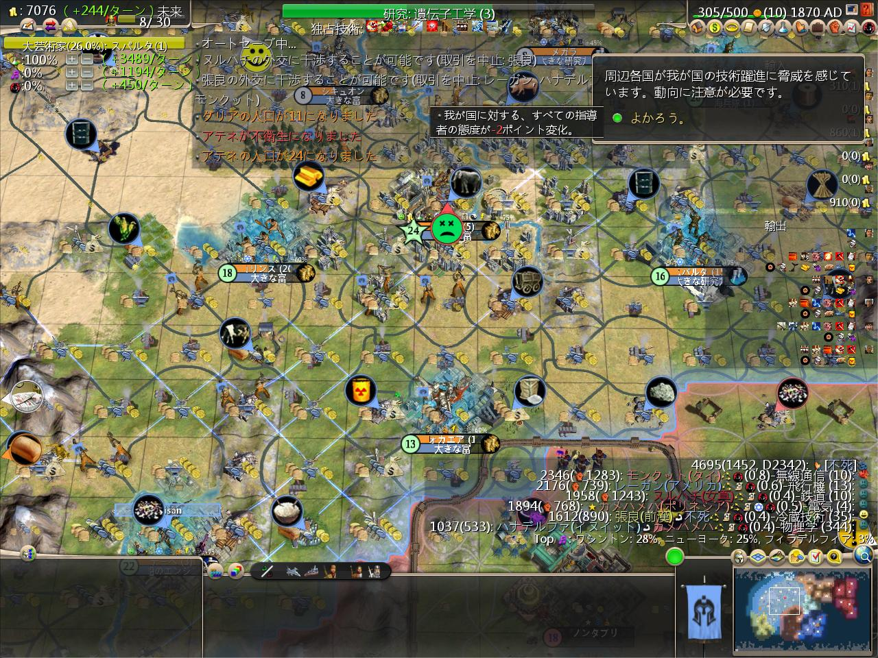Civ4ScreenShot1990.JPG