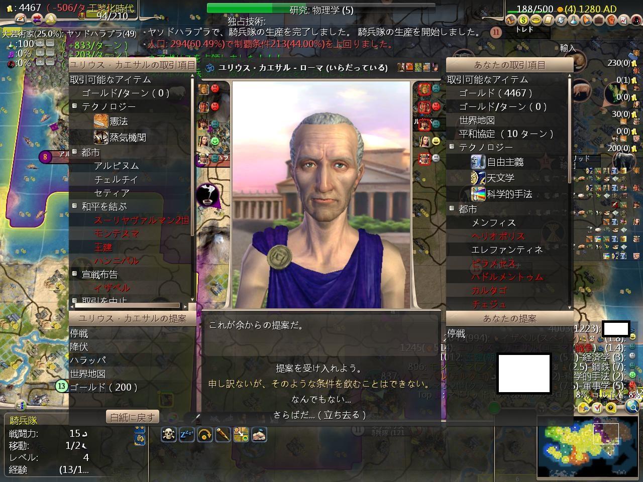 Civ4ScreenShot2113.JPG