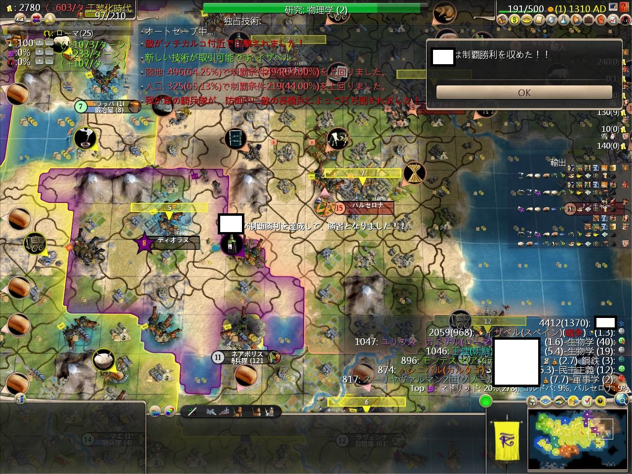 Civ4ScreenShot2115.JPG