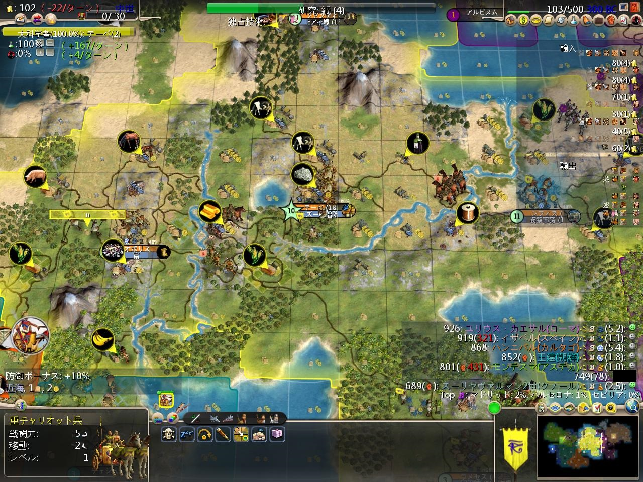 Civ4ScreenShot2136.JPG