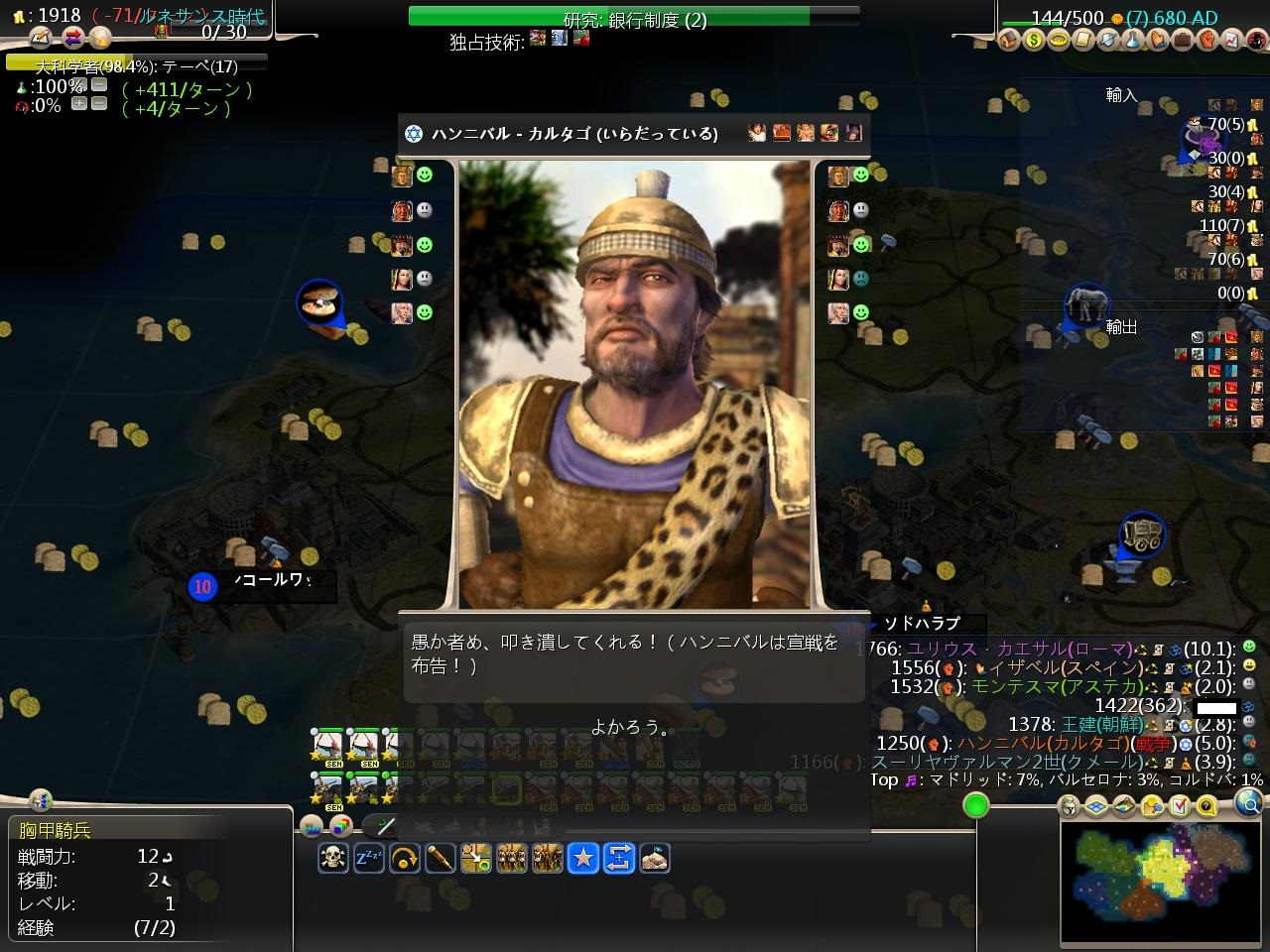 Civ4ScreenShot2141.JPG
