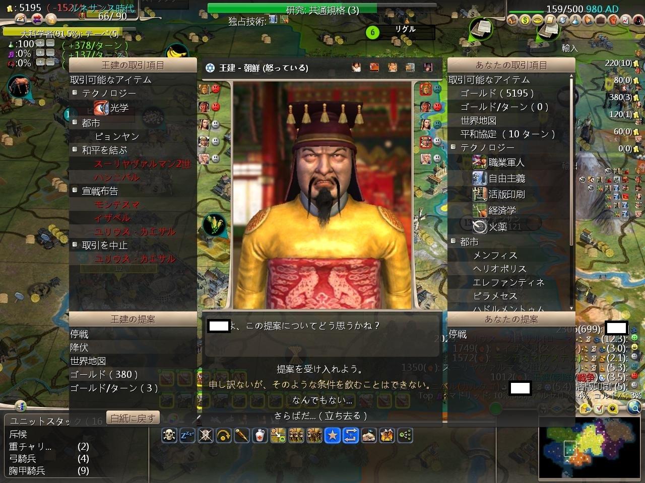 Civ4ScreenShot2145.JPG