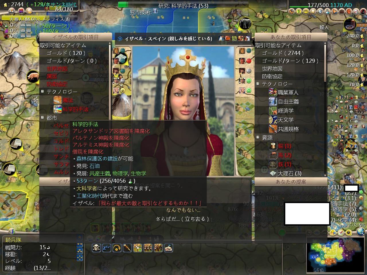 Civ4ScreenShot2146.JPG
