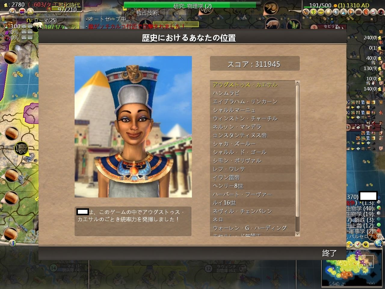 Civ4ScreenShot2147.JPG