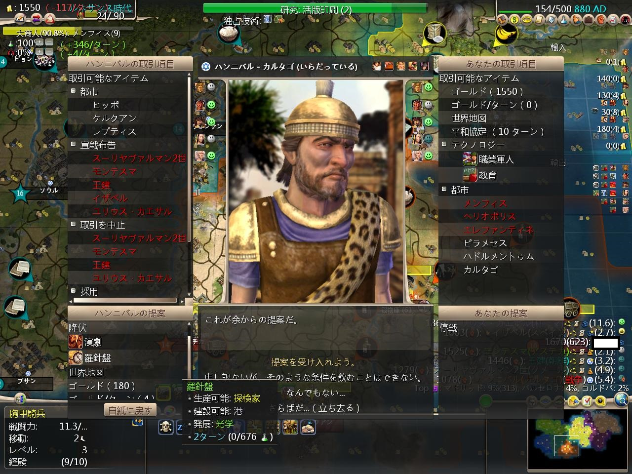 Civ4ScreenShot2210.JPG