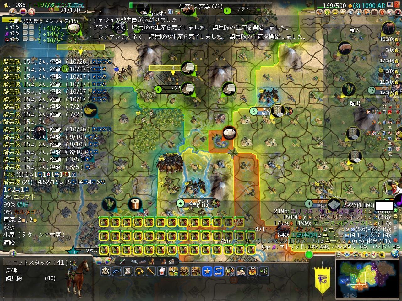 Civ4ScreenShot2215.JPG