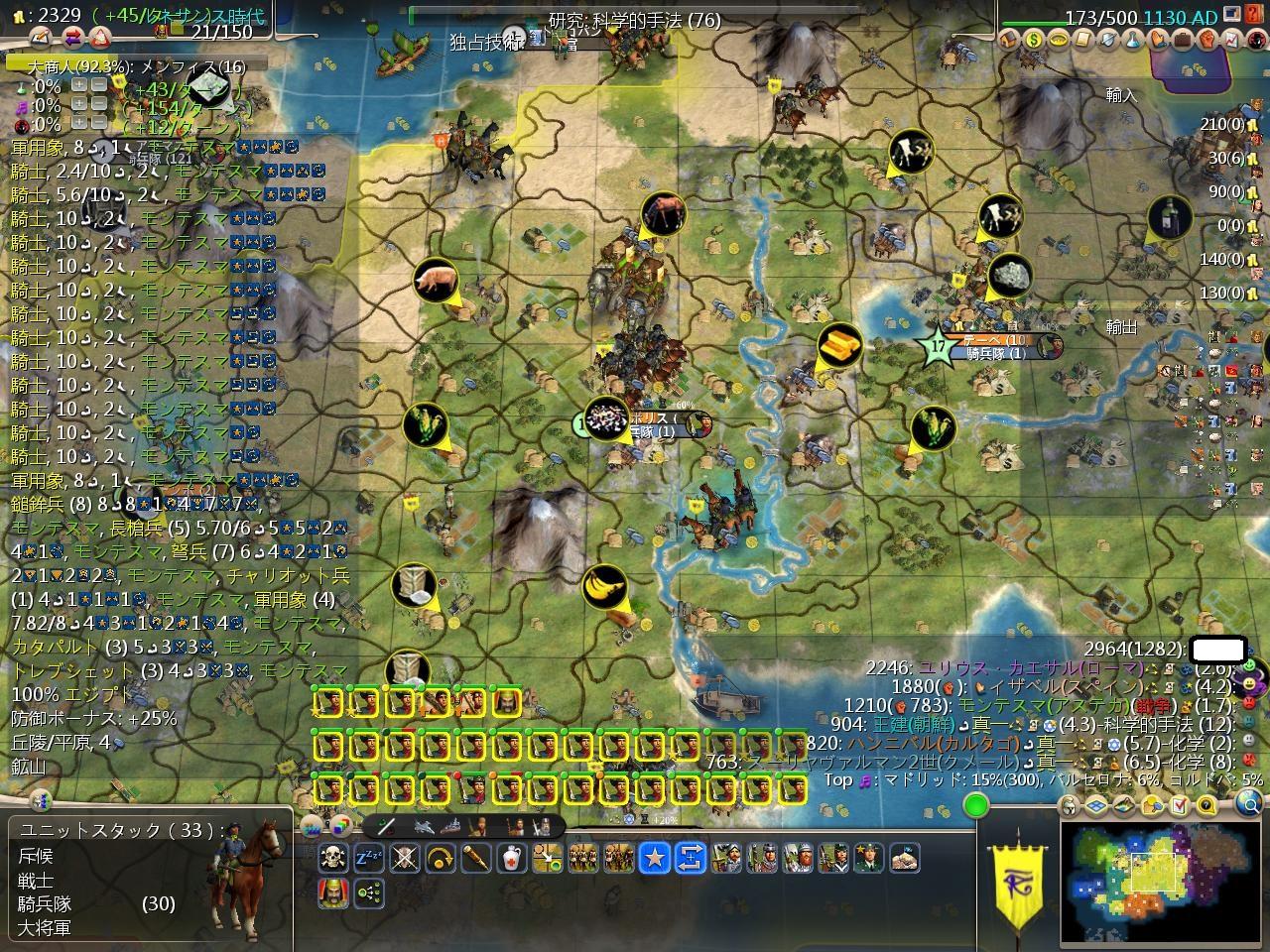 Civ4ScreenShot2216.JPG